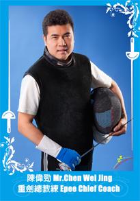 陳偉勁-重劍總教練