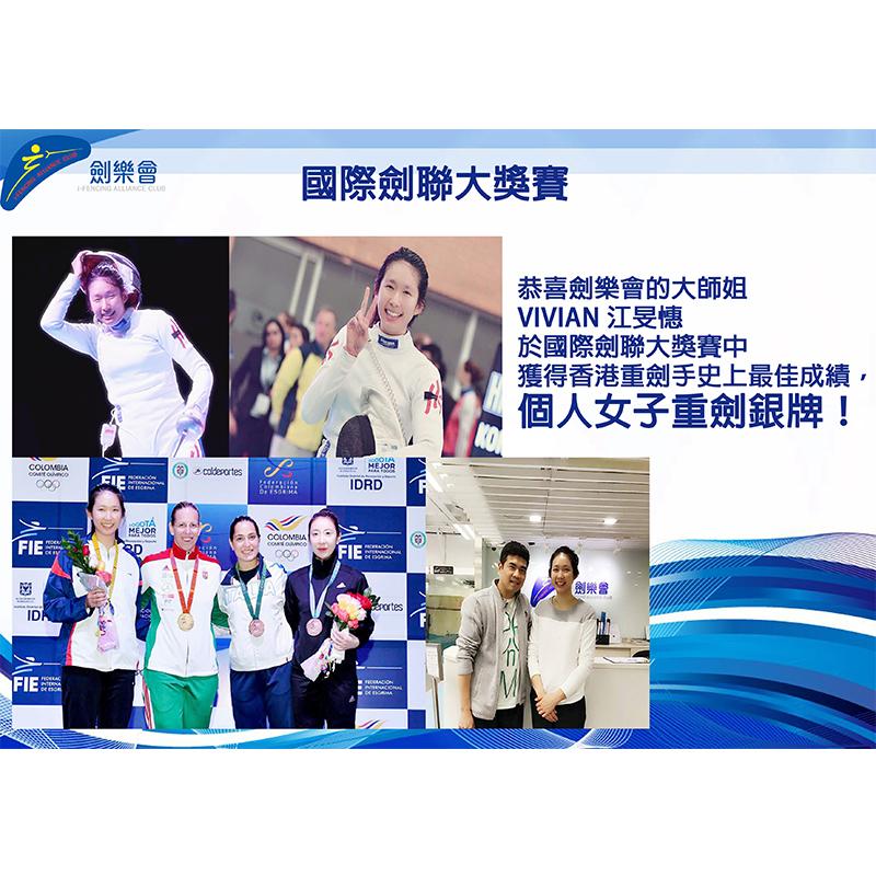 國際劍聯大獎賽