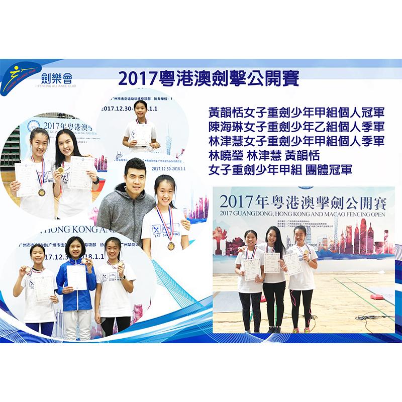 2017粵港澳劍擊公開賽
