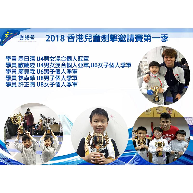 2018 香港兒童劍擊邀請賽第一季