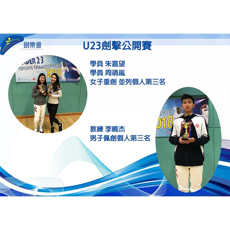 U23 劍擊公開賽
