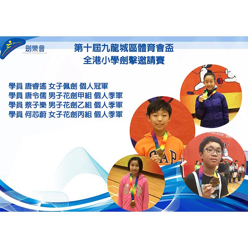 第十屆九龍城區體育會盃全港小學劍擊邀請賽