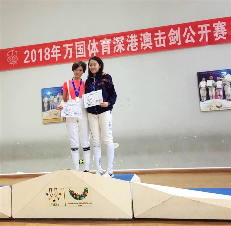 2018萬國體育深港澳擊劍公開賽